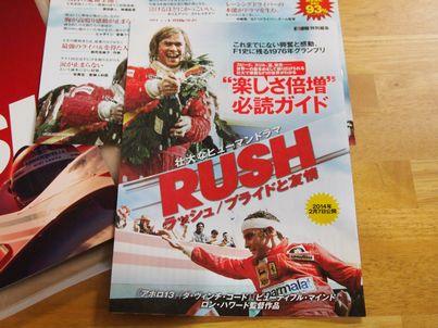 『Rush』_d0079440_21295873.jpg