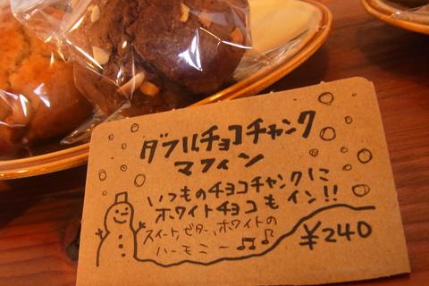 ダブルチョコチャンク~♪_b0207642_15282574.jpg