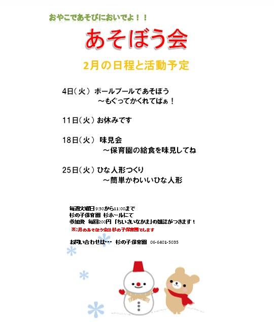 あそぼう会・ぷくぷくの日程_c0151262_10351744.jpg