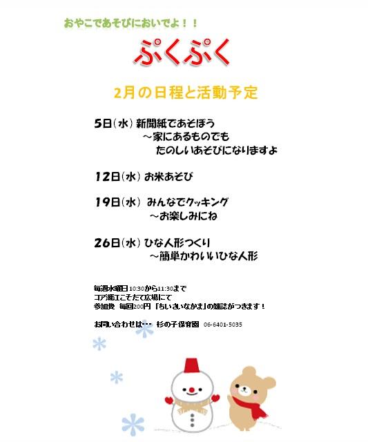 あそぼう会・ぷくぷくの日程_c0151262_10353126.jpg