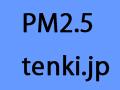 本日のPM2.5