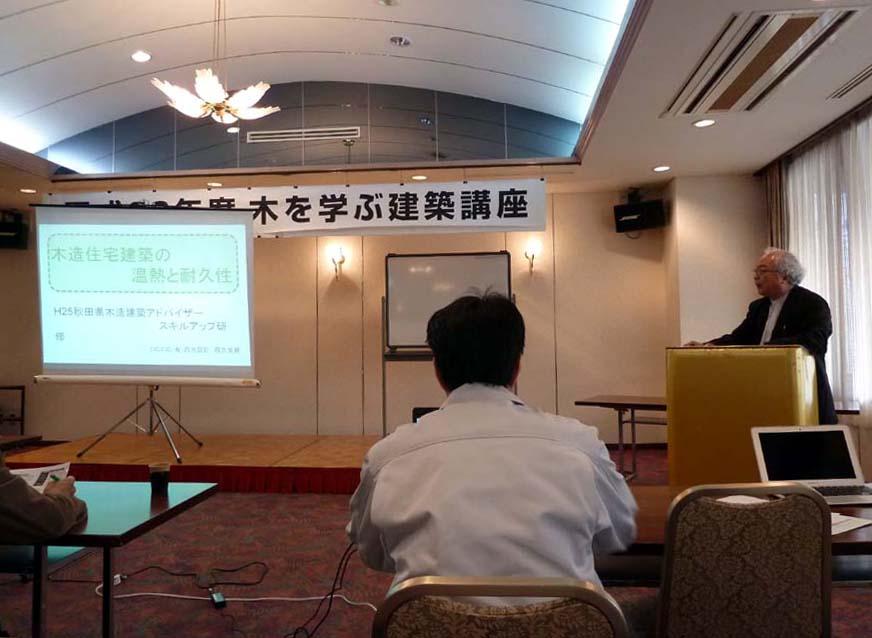 H25秋田県木造建築アドバイザースキルアップ研修の講師_e0054299_6434634.jpg