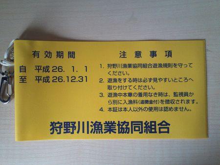 狩野川年券_d0168318_10221471.jpg