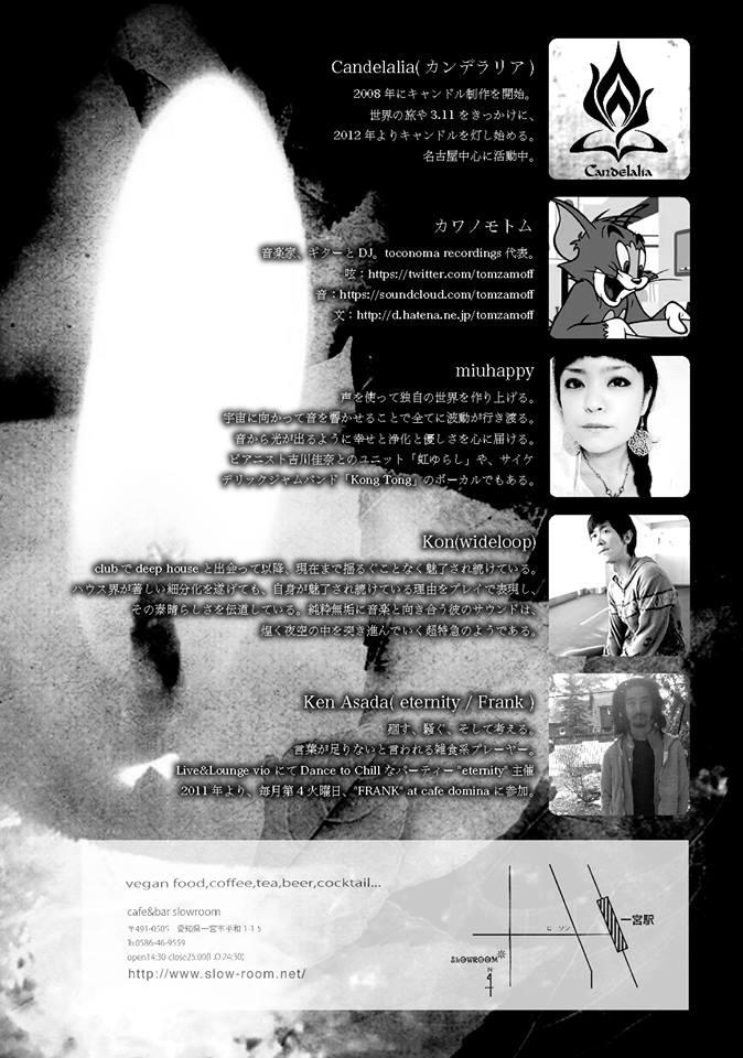 T vol.4 featuring Candelalia_b0255623_22333862.jpg