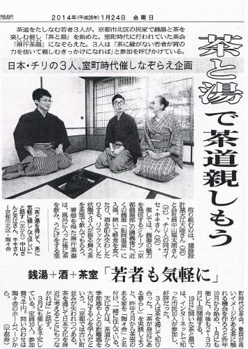 茶と湯 ご紹介_a0279848_16541067.jpg