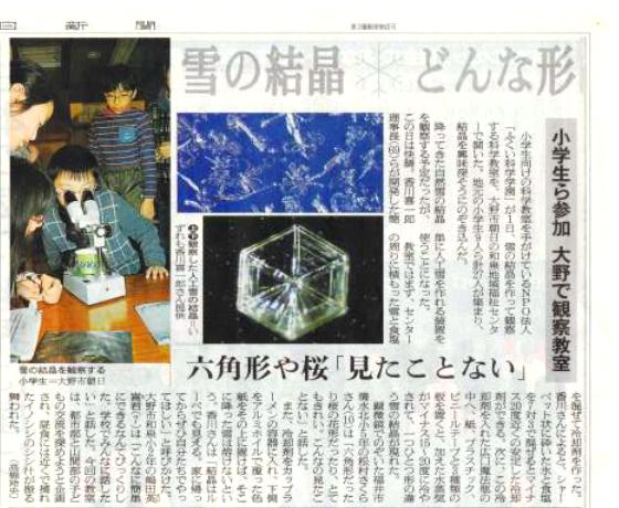 ふくい科学学園の理科実験事業が朝日新聞福井県版で紹介される_b0115553_2330690.png