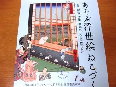 西堀と古町と 新潟市美術館へ_c0190960_9161240.jpg