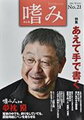 文藝春秋 嗜み21号 特集「あえて手で書く」_f0143469_1504781.jpg