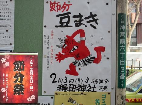 盛り上がらない東京都知事選挙と節分祭_d0183174_824965.jpg