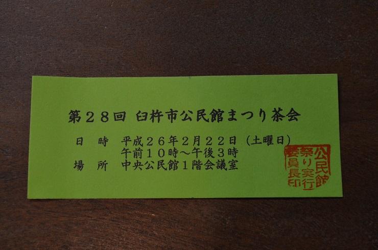 2月着方教室&まつり茶会_d0230676_1673640.jpg