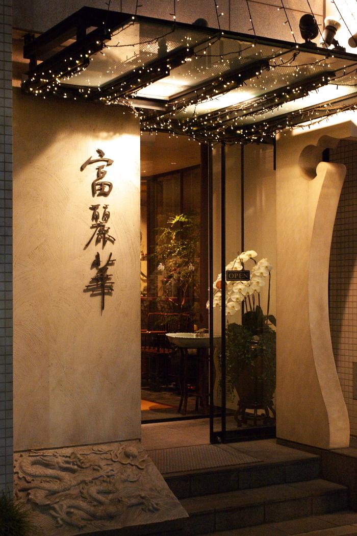 中国飯店 富麗華_d0150287_2338121.jpg