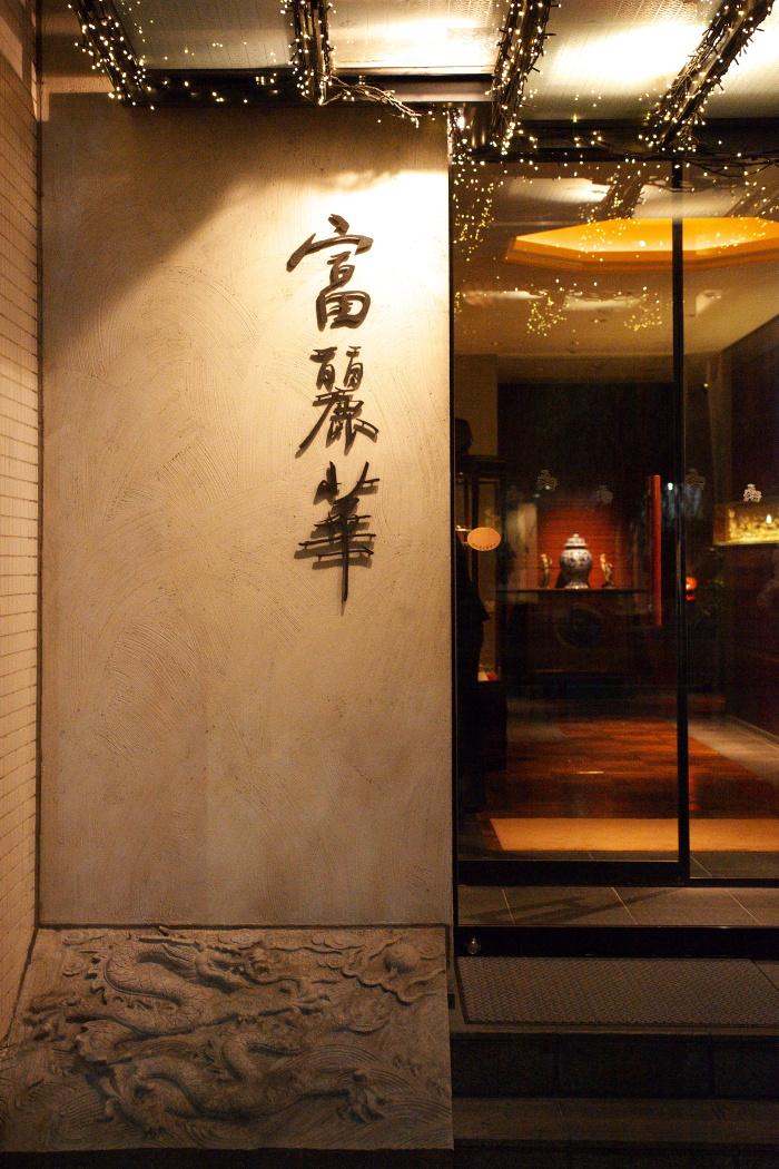 中国飯店 富麗華_d0150287_23391116.jpg
