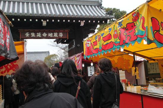 壬生寺 節分めぐり4_e0048413_18282932.jpg