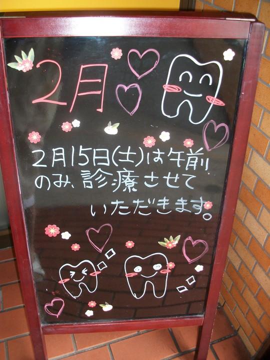 2月☆_a0112220_112811100.jpg