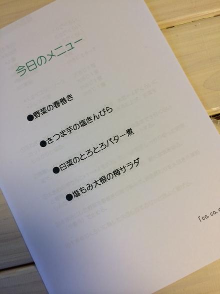 日々勉強です・・・♪2/3①_b0247223_145684.jpg