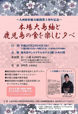 2014本場大島紬と鹿児島の食を楽しむ夕べ_e0194629_8345770.jpg