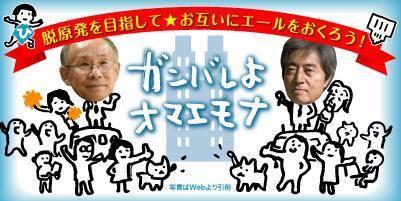 <都知事選> バナー大作戦_c0024539_157678.jpg