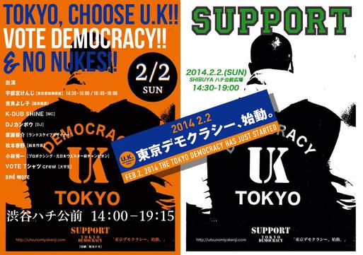 2/2 ロンリーガール@渋谷ハチ公前 渋谷ジャック 都知事選 _c0024539_2285799.jpg
