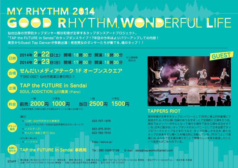 今月22日!23日!!MY RHYTHM2014ーGood Rhythm, Wonderful Lifeー_f0137346_16424646.png