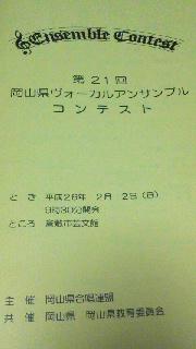 ウ゛ォーカルアンサンブル コンテスト♪_d0004447_9316100.jpg
