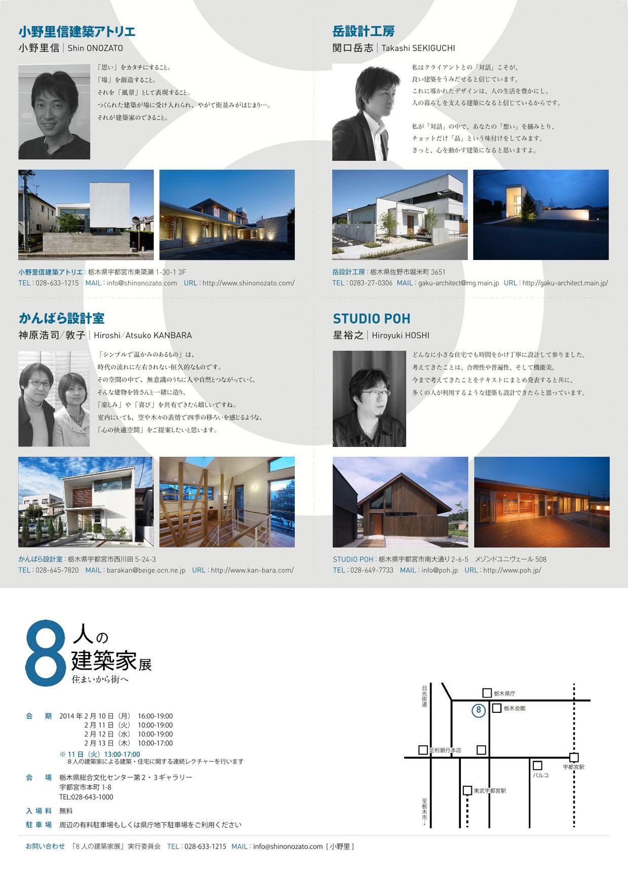 8人の建築家展 2014 〜宇都宮_e0127948_16103728.jpg
