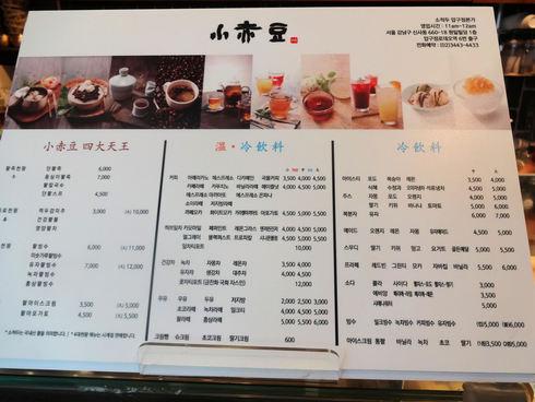 9月 ソウル旅行 その5 アックジョン「小赤豆」 ソジョクドで絶品パッピンス♪&嬉しい出会い_f0054260_151134.jpg