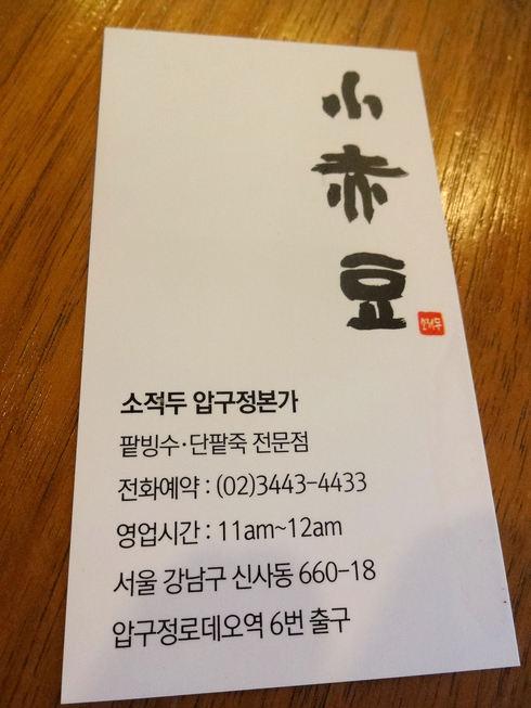 9月 ソウル旅行 その5 アックジョン「小赤豆」 ソジョクドで絶品パッピンス♪&嬉しい出会い_f0054260_1514454.jpg