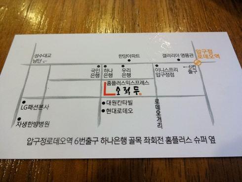 9月 ソウル旅行 その5 アックジョン「小赤豆」 ソジョクドで絶品パッピンス♪&嬉しい出会い_f0054260_1522159.jpg