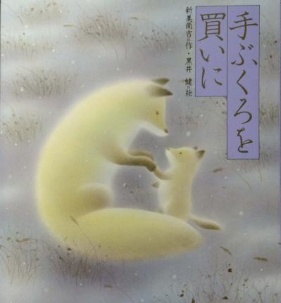 動物園見学3回説と絵本は人生に3度_e0272869_11241201.jpg