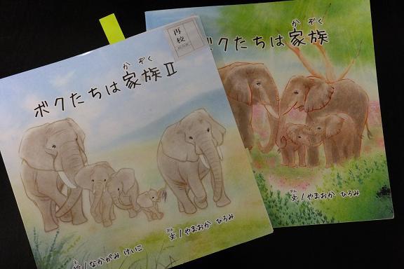 動物園見学3回説と絵本は人生に3度_e0272869_18364805.jpg