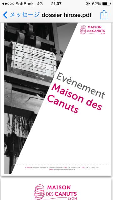 2月3日 MAISON DES CANUTS LYON_d0171384_22125965.png