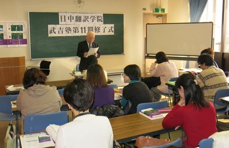 日本的半边天厉害。日中翻訳学院中译日高级班37位结业者36位女性_d0027795_11103136.jpg