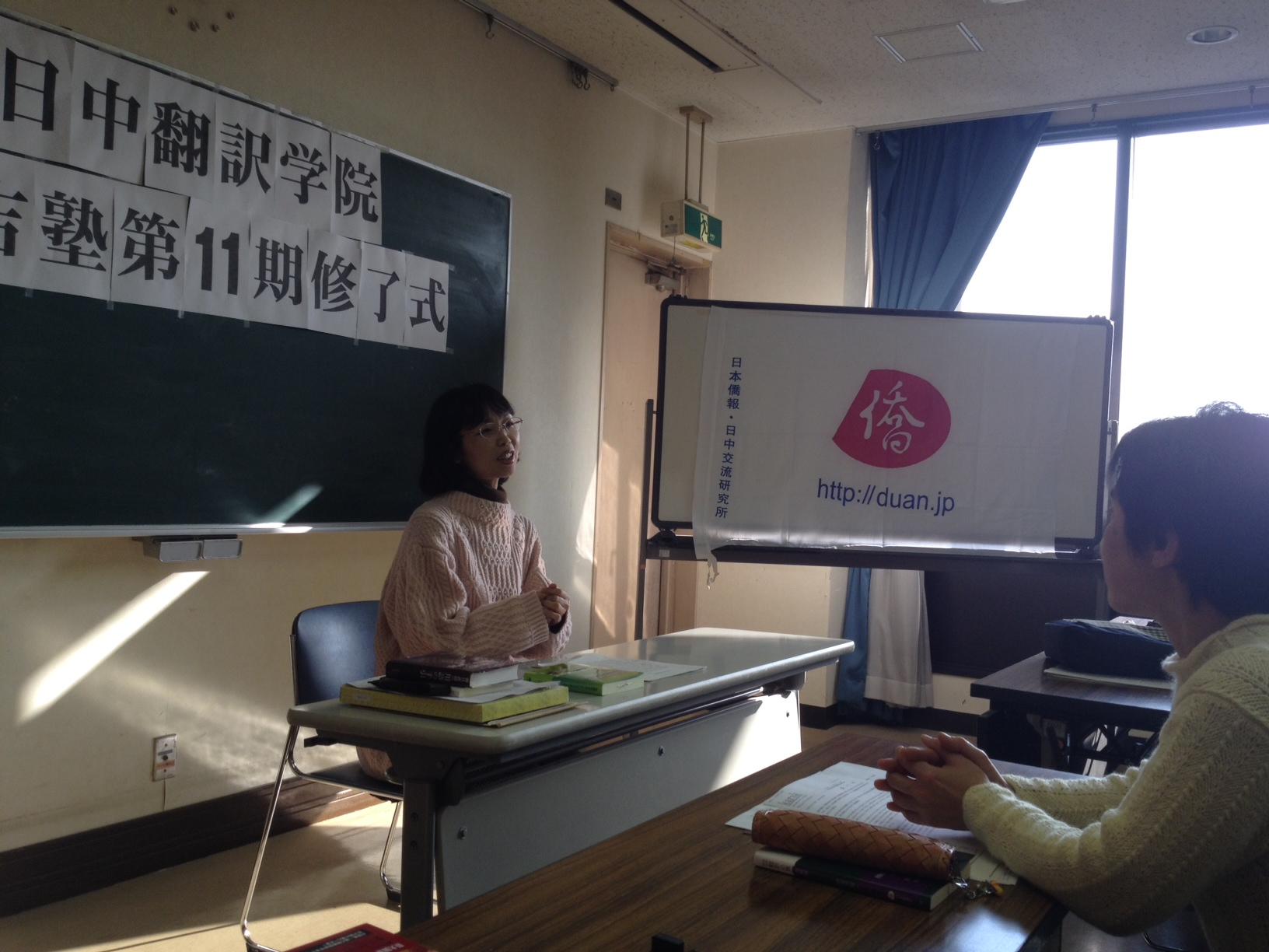 日本的半边天厉害。日中翻訳学院中译日高级班37位结业者36位女性_d0027795_11111596.jpg