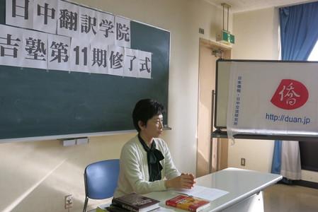 日本的半边天厉害。日中翻訳学院中译日高级班37位结业者36位女性_d0027795_1111991.jpg