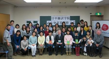 日本的半边天厉害。日中翻訳学院中译日高级班37位结业者36位女性_d0027795_1195538.jpg