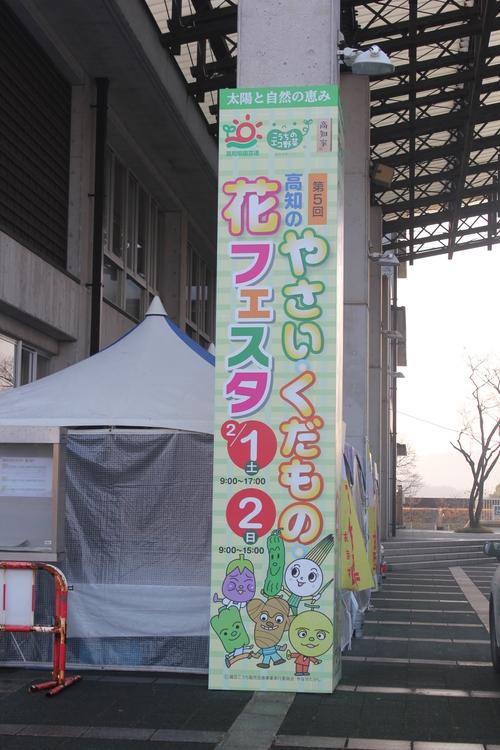 やさい・くだもの・花フェスタINぢばさんセンター_e0101917_13505787.jpg