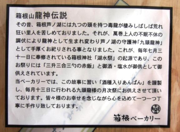 箱根ベーカリーの龍神あんぱん~山の神繋がり~_b0081121_6331082.jpg