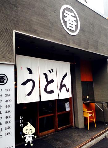 お茶の水→神保町そして神楽坂_d0156336_23383076.jpg
