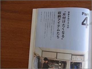 「 シンプル収納のルール&アイデア 」に掲載していただきました_c0199166_15382177.jpg