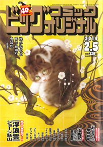 みかん・・・うめぇ~ (猫と梅)_c0328479_10353083.jpg