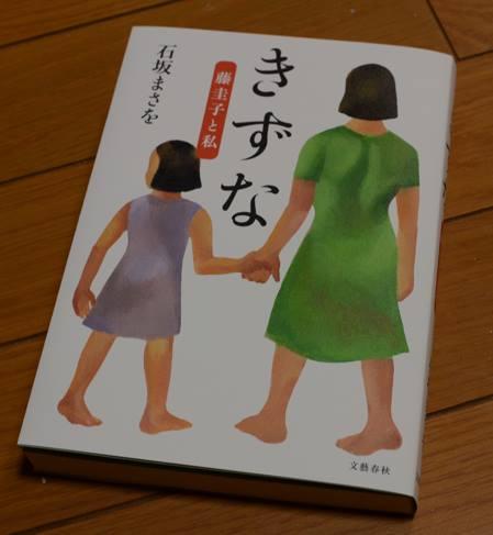 「きずな」復刊、藤圭子さんの冥福をお祈りします。_b0194880_1624299.jpg