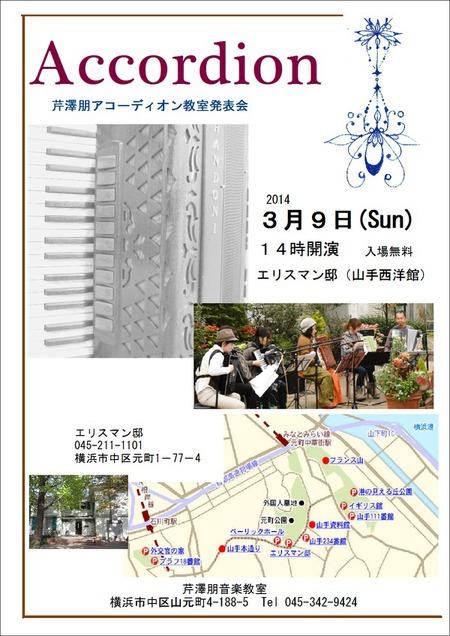 芹澤朋アコーディオン教室発表会@横浜エリスマン邸_c0149987_14565494.jpg