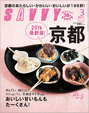 雑誌掲載 『SAVVY』March 2014 最新版!京都_e0248492_2323370.jpg