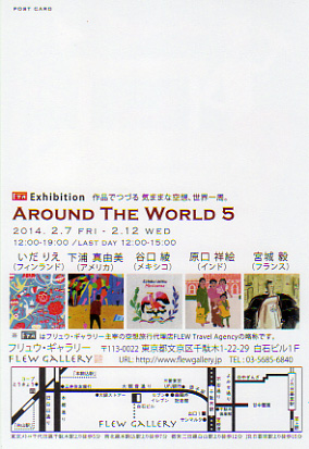 「Around The World 5」_a0147599_17182912.jpg