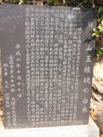 日吉本町〜高田を訪ねて_b0228416_15290312.jpg