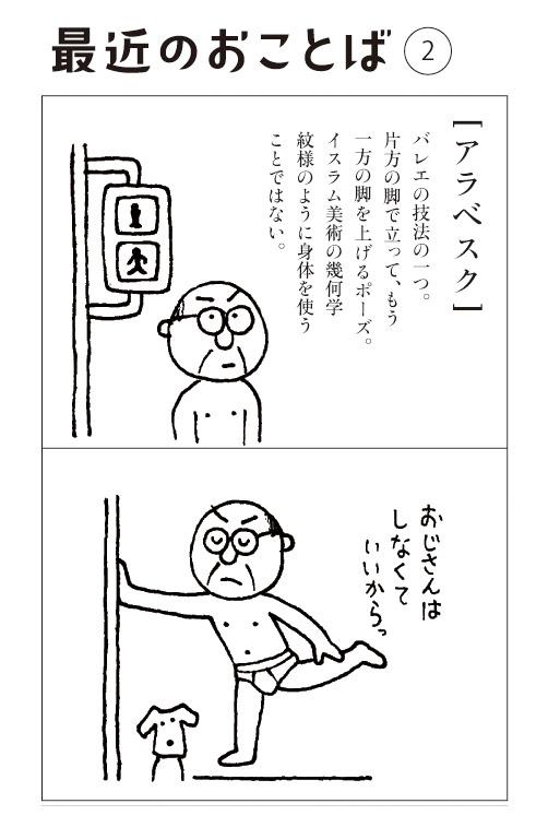 最近のおことばー2_a0249132_1446396.jpg