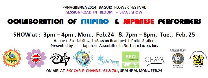 2014 バギオ・フラワー・フェスティバルで 日比共演ステージ・ショー_a0109542_21335763.png