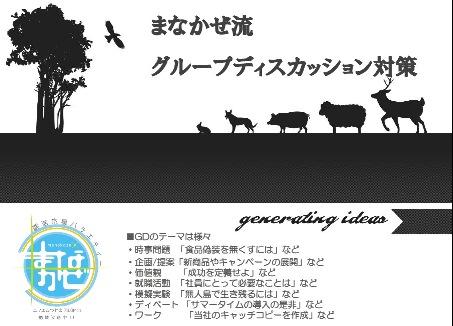 【 ラボっ子企画セミナー 】GDセミナーやってきました☆_d0281851_23511548.jpg