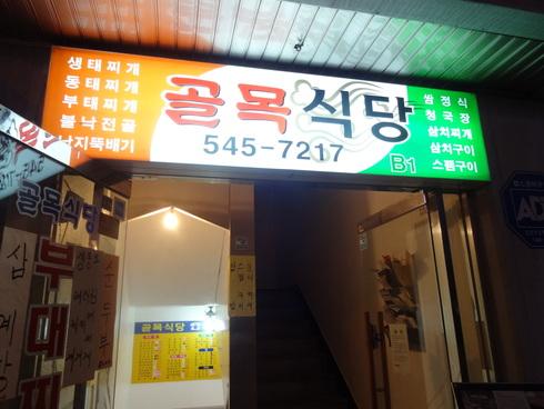 9月 ソウル旅行 その6 清潭洞で家庭的なお味~2PMおススメの「コルモッ食堂」♪_f0054260_8414351.jpg