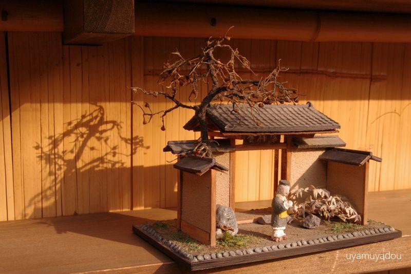 冬の京都・落柿舎_a0157263_06431003.jpg